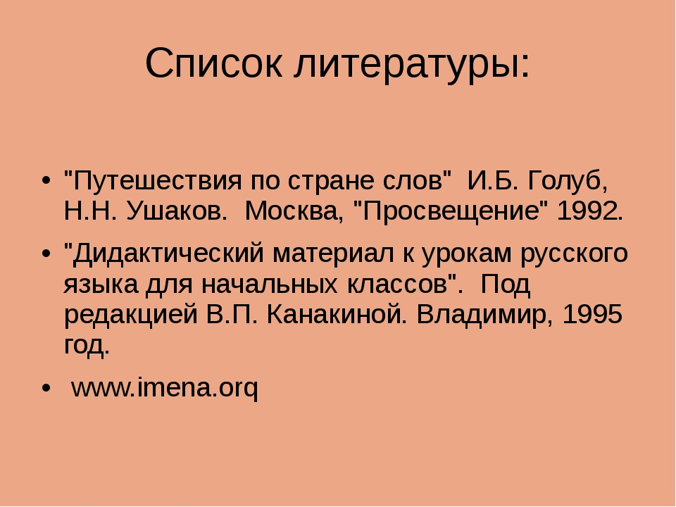 """Список литературы: """"Путешествия по стране слов"""" И.Б. Голуб, Н.Н. Ушаков. Моск..."""