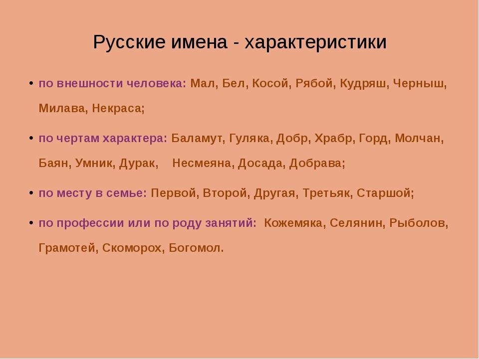 Русские имена - характеристики по внешности человека: Мал, Бел, Косой, Рябой,...