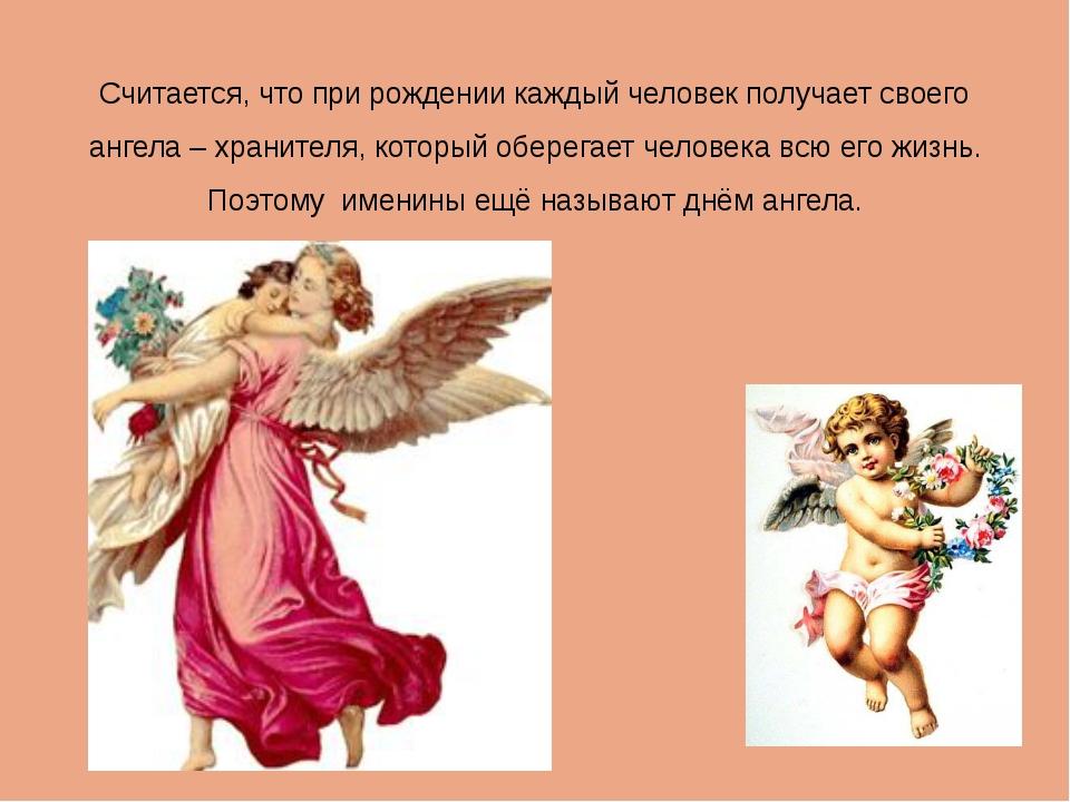 Считается, что при рождении каждый человек получает своего ангела – хранителя...
