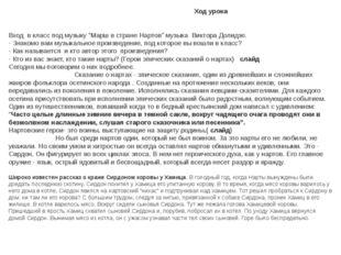 """Ход урока Вход в класс под музыку """"Марш в стране Нартов"""" музыка Виктора Доли"""