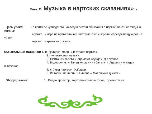 Тема: « Музыка в нартских сказаниях» . Цель урока: на примере культурного н...