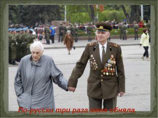 По-русски три раза меня обняла.