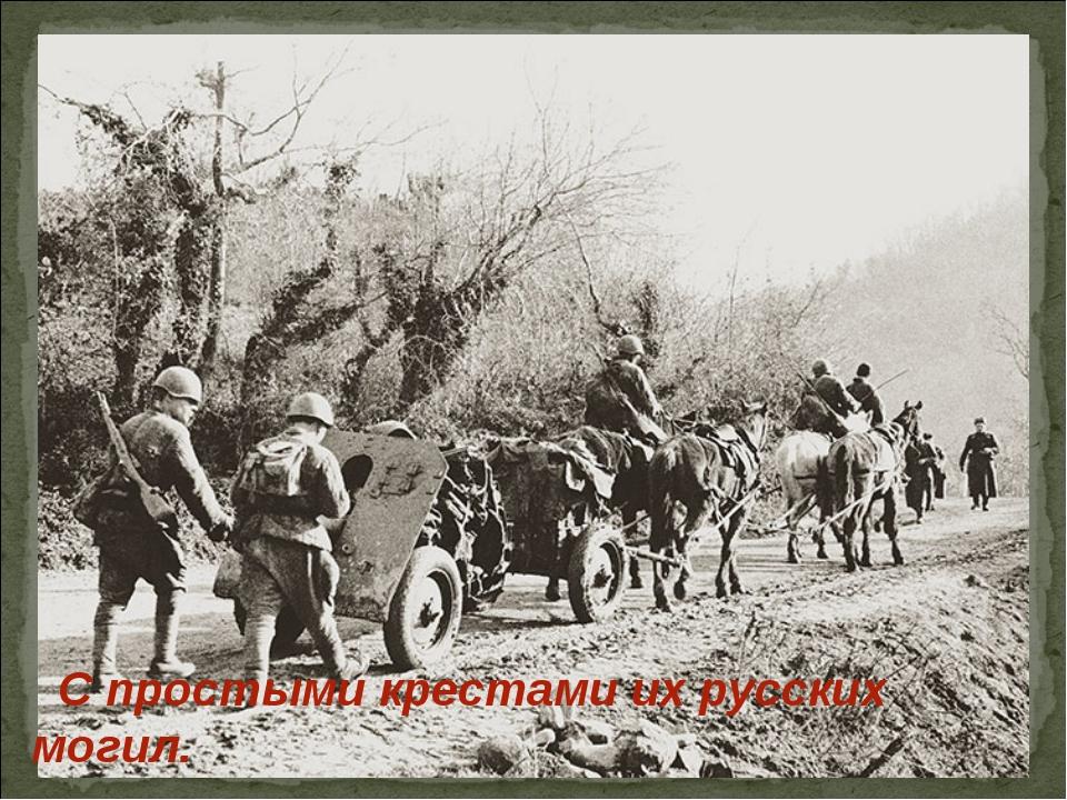 С простыми крестами их русских могил.