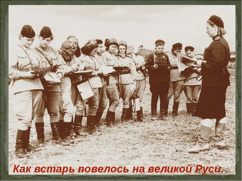 Как встарь повелось на великой Руси.