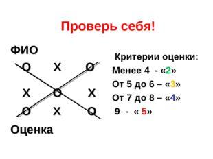 Проверь себя! Критерии оценки: Менее 4 - «2» От 5 до 6 – «3» От 7 до 8 – «4»