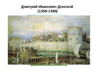Дмитрий Иванович Донской (1359-1389)