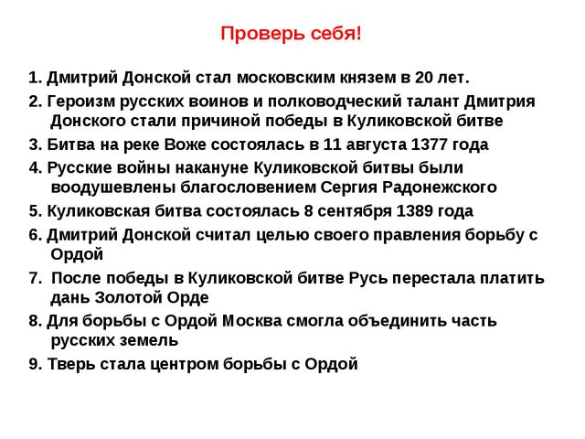Проверь себя! 1. Дмитрий Донской стал московским князем в 20 лет. 2. Героизм...