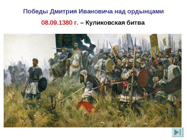 Победы Дмитрия Ивановича над ордынцами 08.09.1380 г. – Куликовская битва