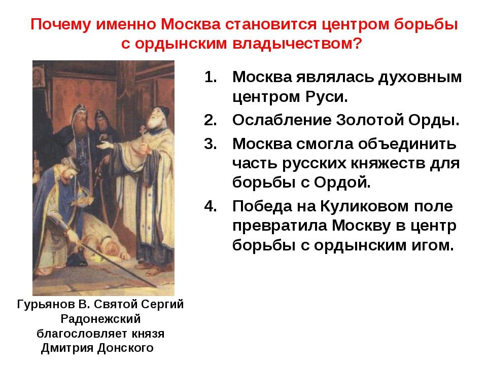 Почему именно Москва становится центром борьбы с ордынским владычеством? Моск...