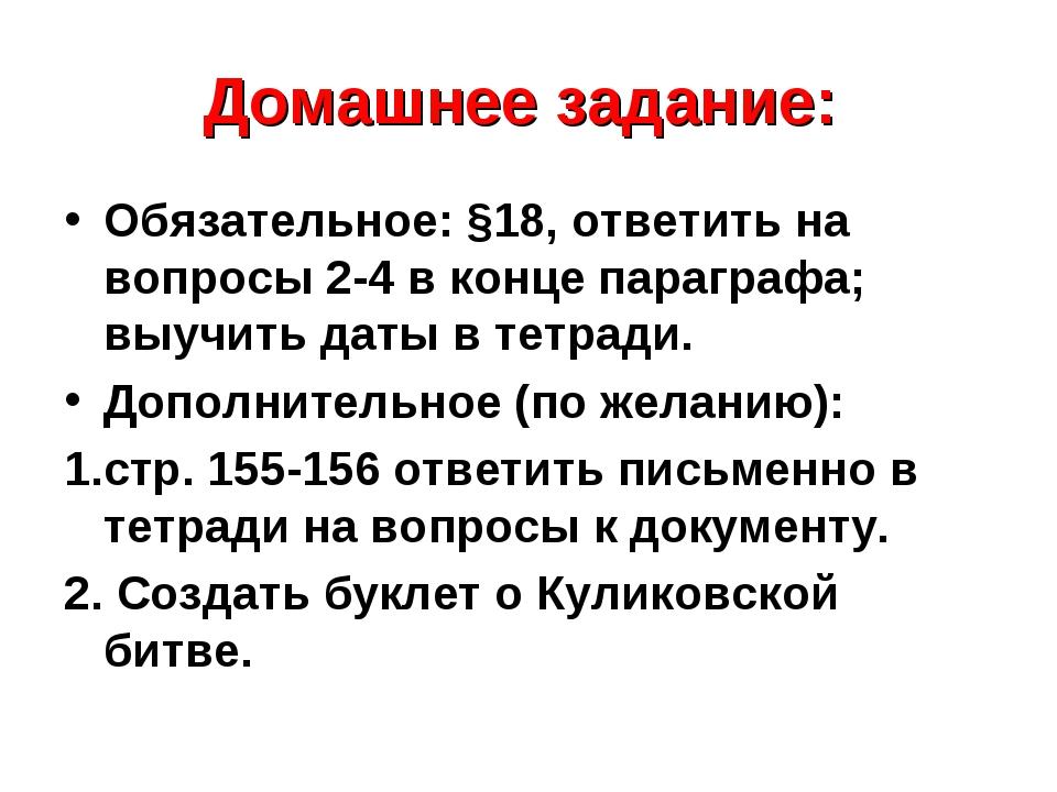Домашнее задание: Обязательное: §18, ответить на вопросы 2-4 в конце параграф...