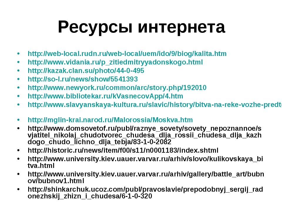 Ресурсы интернета http://web-local.rudn.ru/web-local/uem/ido/9/biog/kalita.ht...