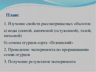 План: 1. Изучение свойств рассматриваемых объектов: а) воды (святой, кипячено