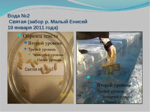 Вода №2 Святая (забор р. Малый Енисей 19 января 2011 года)