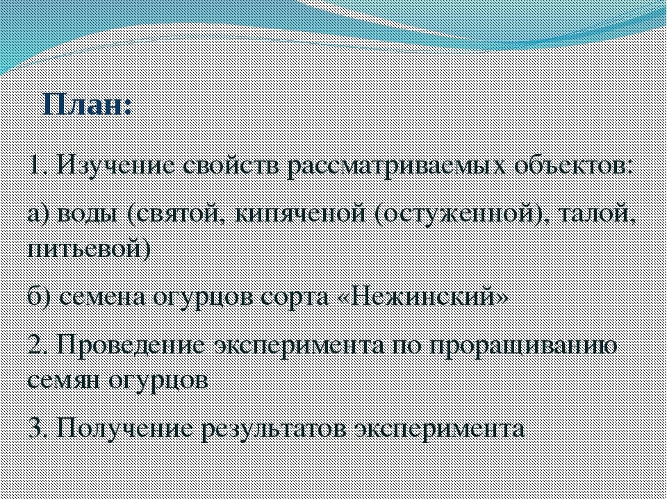 План: 1. Изучение свойств рассматриваемых объектов: а) воды (святой, кипячено...