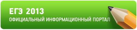 http://www.edu.ru/db/portal/sites/egebig2013.jpg