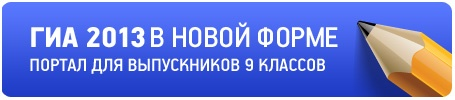 http://www.edu.ru/db/portal/sites/giabig2013.jpg