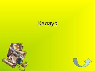 Калаус