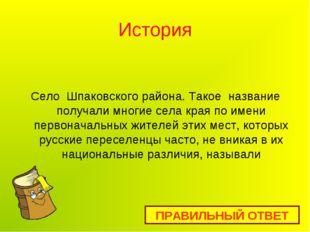 История Село Шпаковского района. Такое название получали многие села края по