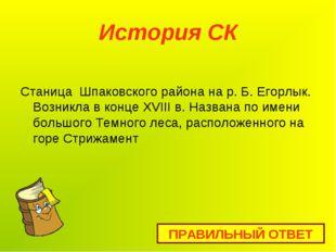 История СК Станица Шпаковского района на р. Б. Егорлык. Возникла в конце XVII