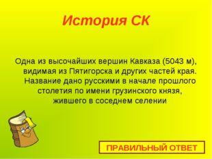 История СК Одна из высочайших вершин Кавказа (5043 м), видимая из Пятигорска