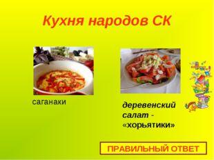 Кухня народов СК ПРАВИЛЬНЫЙ ОТВЕТ саганаки деревенский салат - «хорьятики»