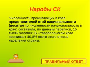 Народы СК Численность проживающих в крае представителей этой национальности