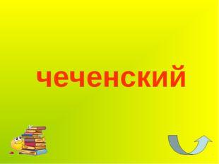 чеченский