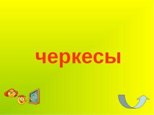 черкесы