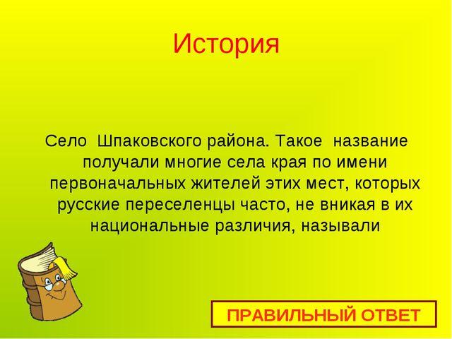 История Село Шпаковского района. Такое название получали многие села края по...