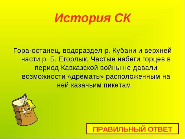 История СК Гора-останец, водораздел р. Кубани и верхней части р. Б. Егорлык....