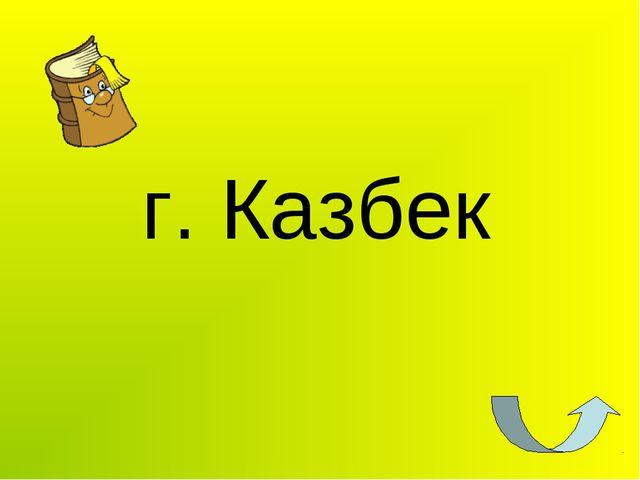 г. Казбек