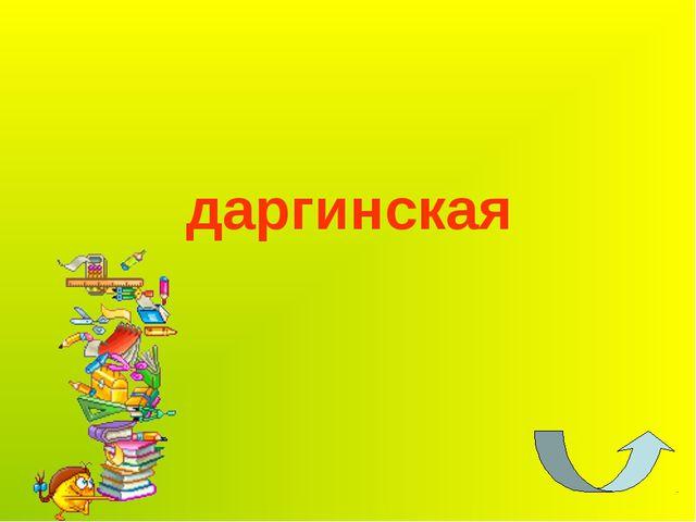 даргинская