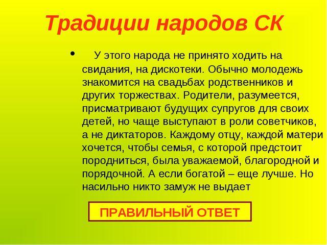 Традиции народов СК У этого народа не принято ходить на свидания, на дискоте...