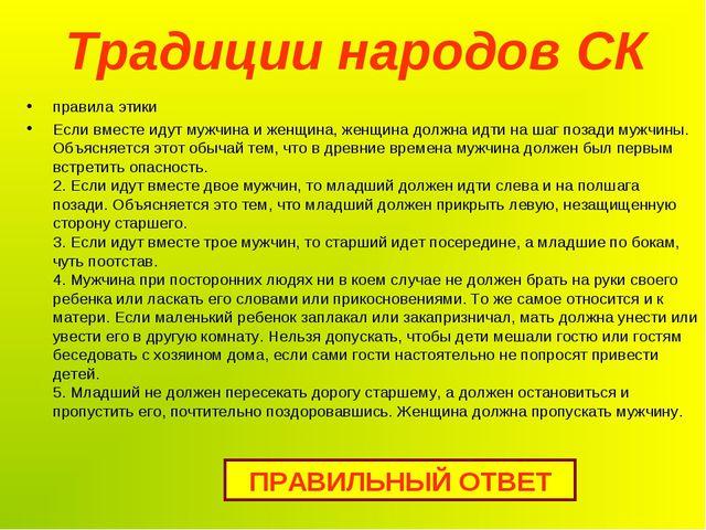 Традиции народов СК правила этики Если вместе идут мужчина и женщина, женщин...