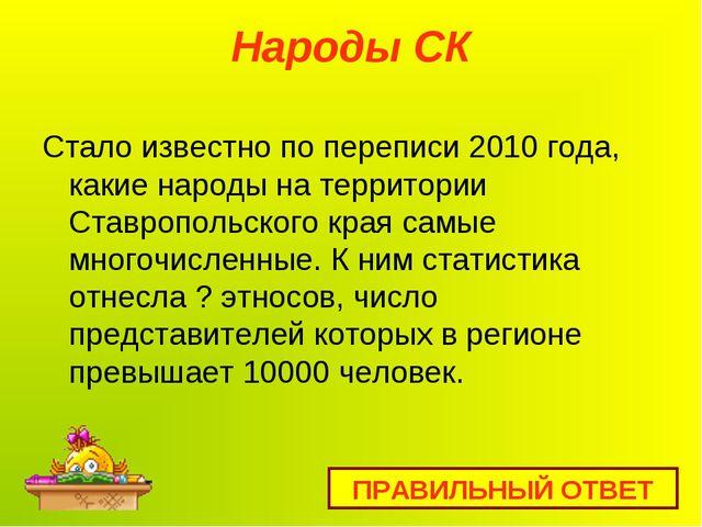 Народы СК Стало известно по переписи 2010 года, какие народы на территории С...
