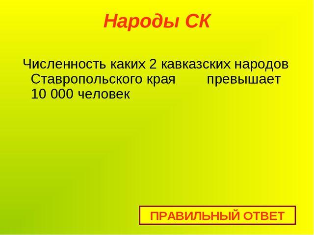 Народы СК Численность каких 2 кавказских народов Ставропольского края превыш...