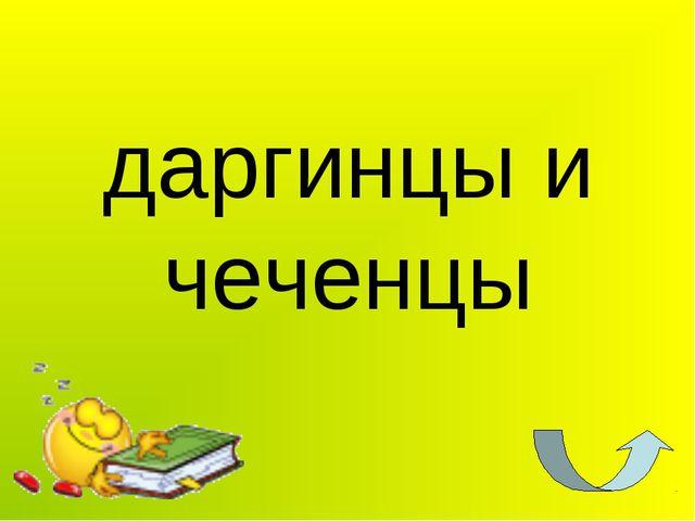 даргинцы и чеченцы