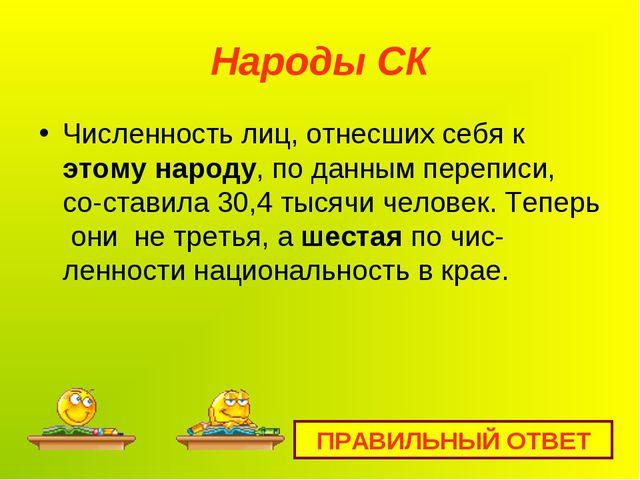 Народы СК Численность лиц, отнесших себя к этому народу, по данным переписи,...