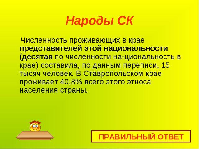 Народы СК Численность проживающих в крае представителей этой национальности...
