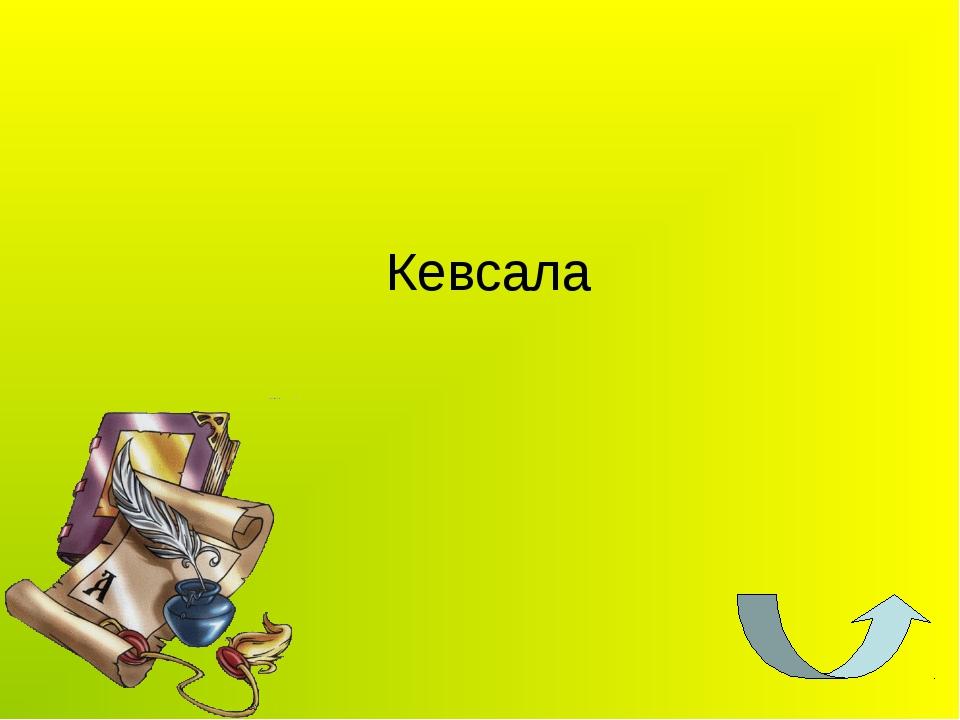 Кевсала