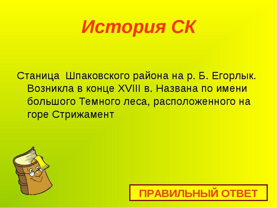 История СК Станица Шпаковского района на р. Б. Егорлык. Возникла в конце XVII...