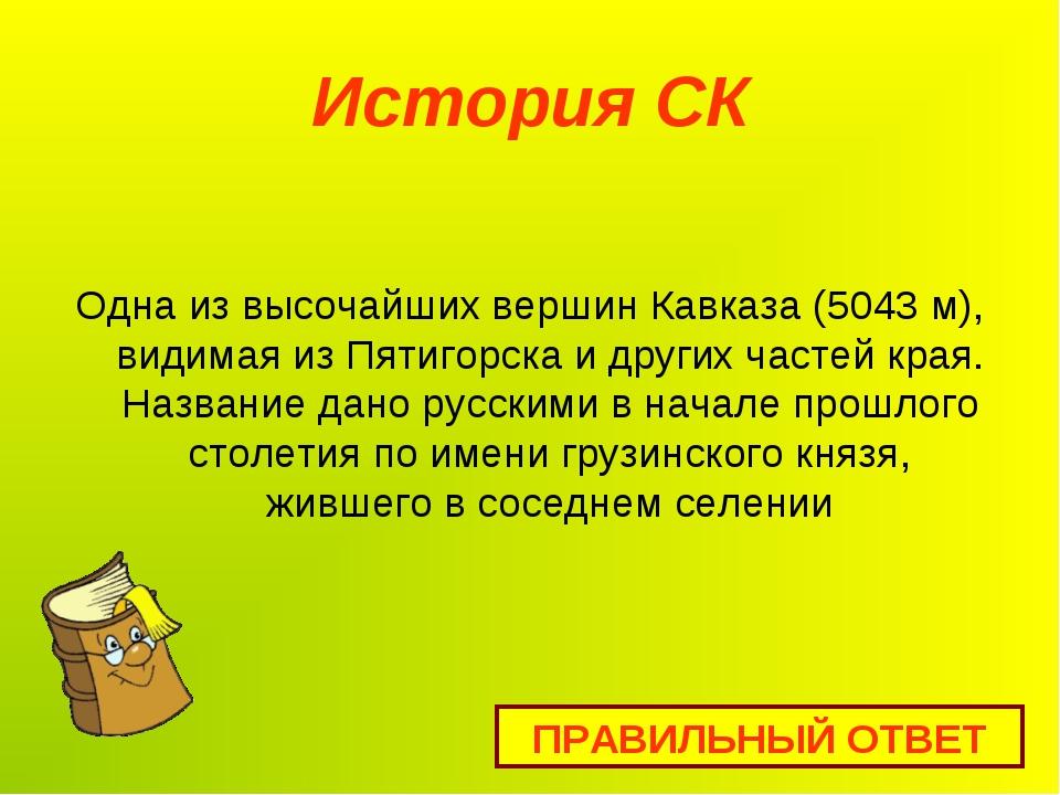 История СК Одна из высочайших вершин Кавказа (5043 м), видимая из Пятигорска...