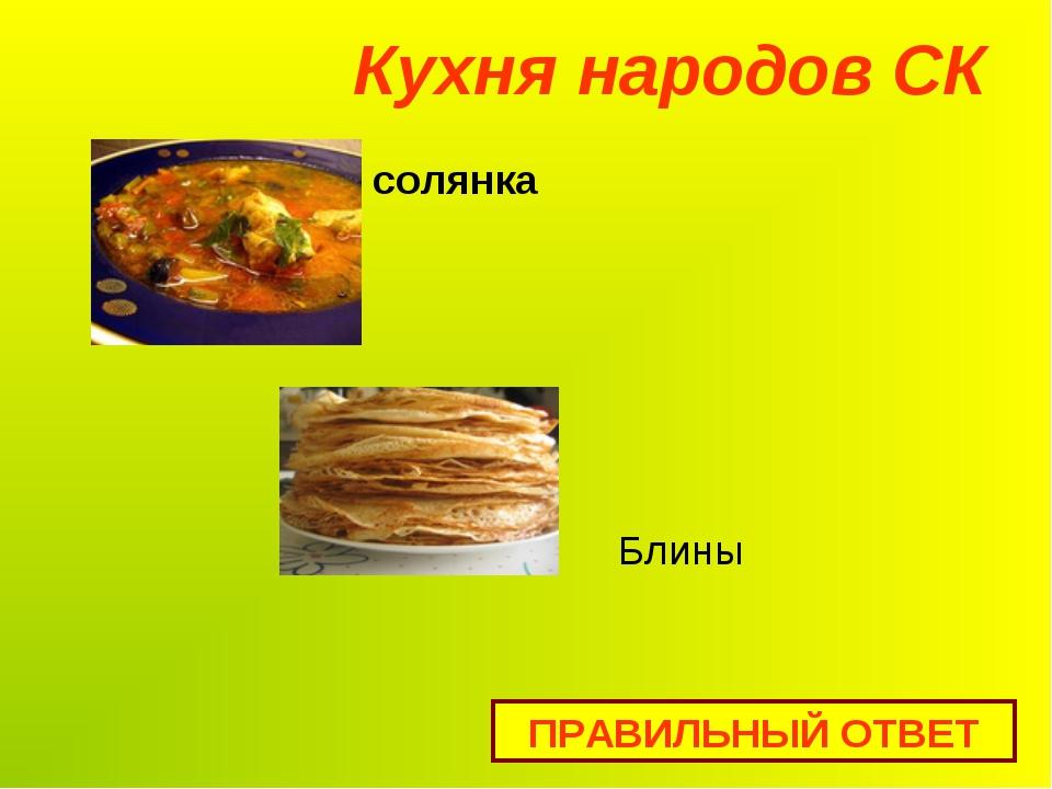 Кухня народов СК солянка ПРАВИЛЬНЫЙ ОТВЕТ Блины