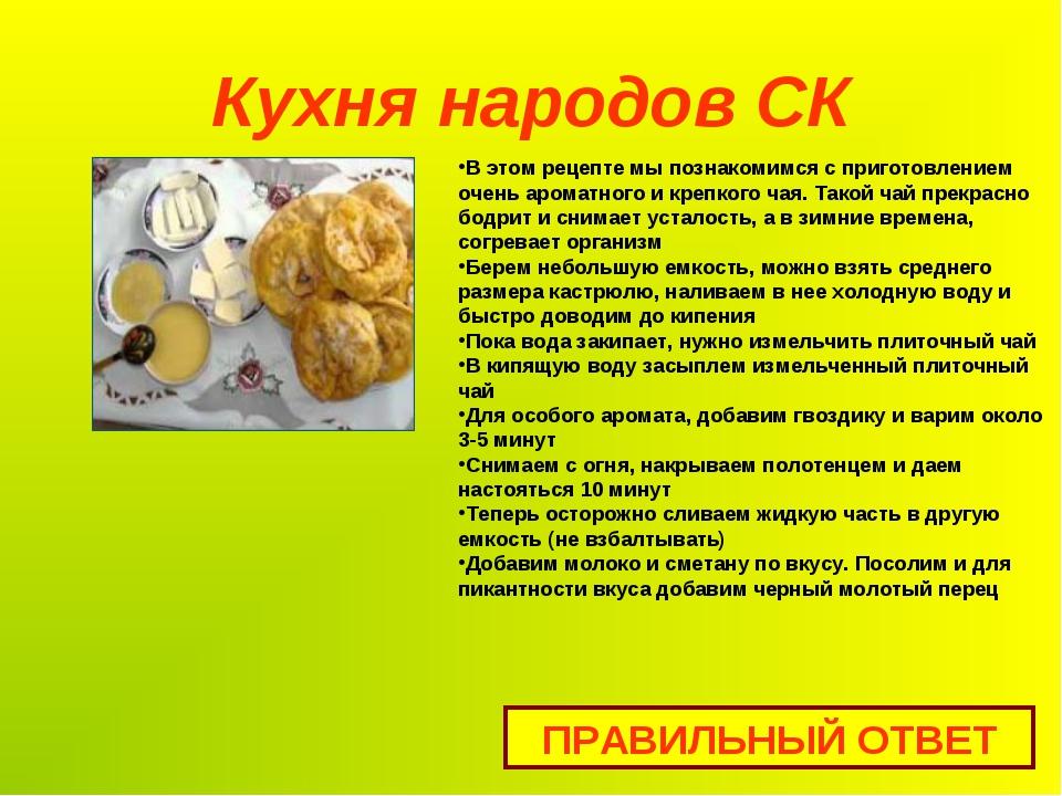 Кухня народов СК ПРАВИЛЬНЫЙ ОТВЕТ В этом рецепте мы познакомимся с приготовле...