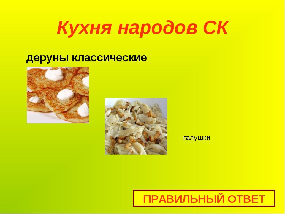 Кухня народов СК деруны классические ПРАВИЛЬНЫЙ ОТВЕТ галушки