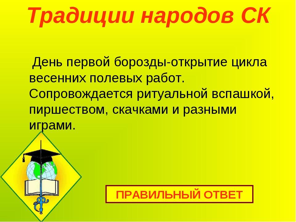 Традиции народов СК День первой борозды-открытие цикла весенних полевых работ...
