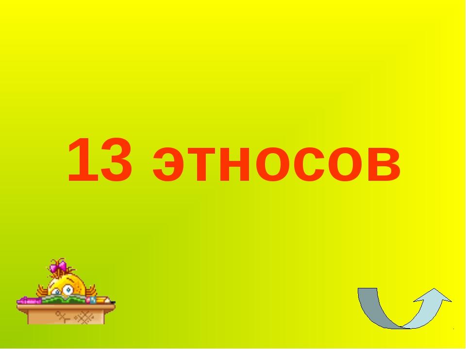 13 этносов