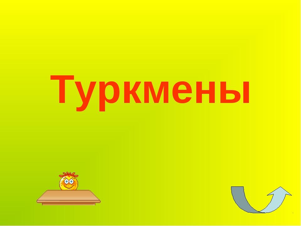 Туркмены