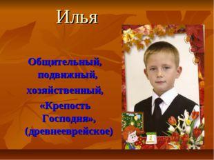 Илья Общительный, подвижный, хозяйственный, «Крепость Господня», (древнееврей