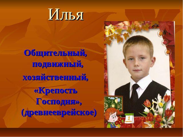Илья Общительный, подвижный, хозяйственный, «Крепость Господня», (древнееврей...